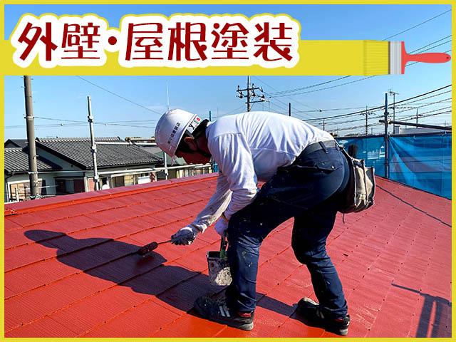 外壁塗装、屋根塗装、住宅塗装