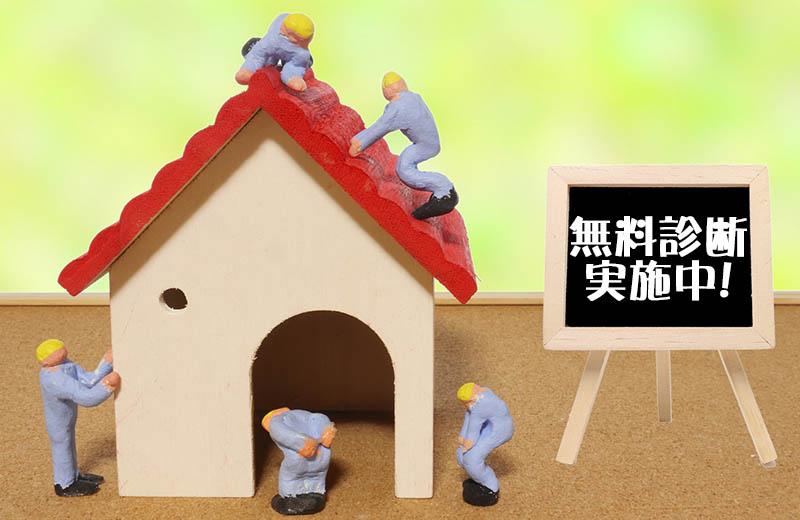 外壁塗装、住宅塗装 無料診断実施中