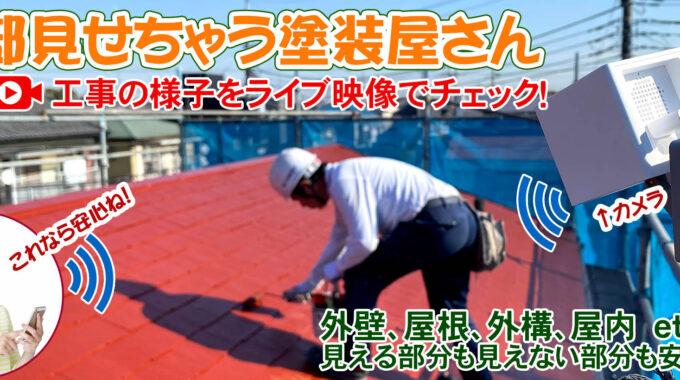 埼玉県狭山市の外壁塗装、屋根塗装なら小田塗装店へ 作業風景全部見せます
