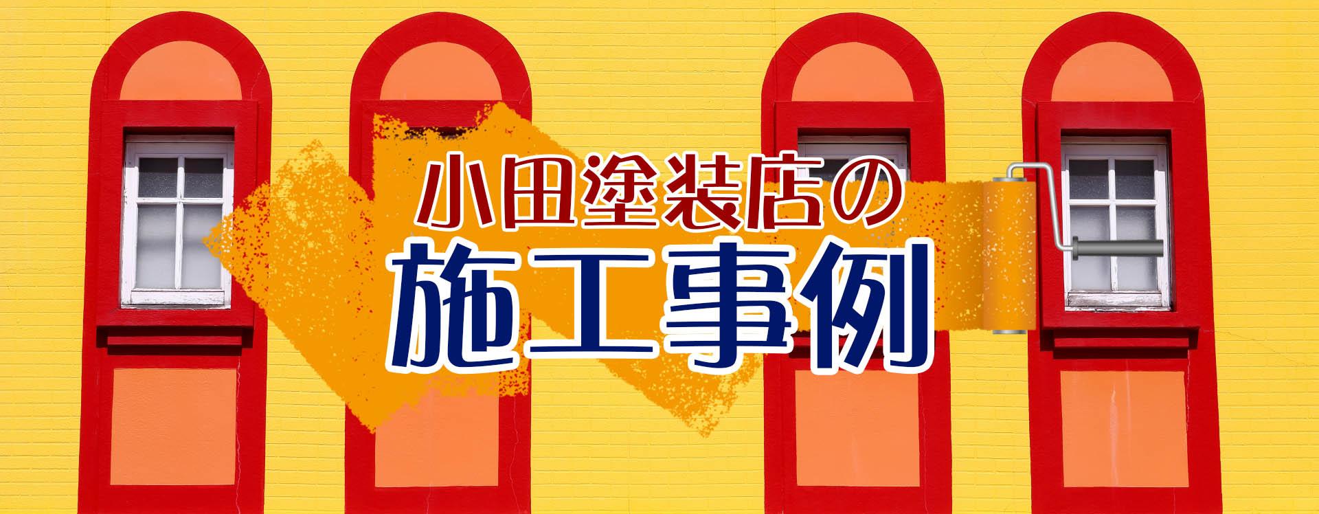 小田塗装店の外壁、屋根、住宅塗装 施工事例 埼玉県狭山市の外壁塗装