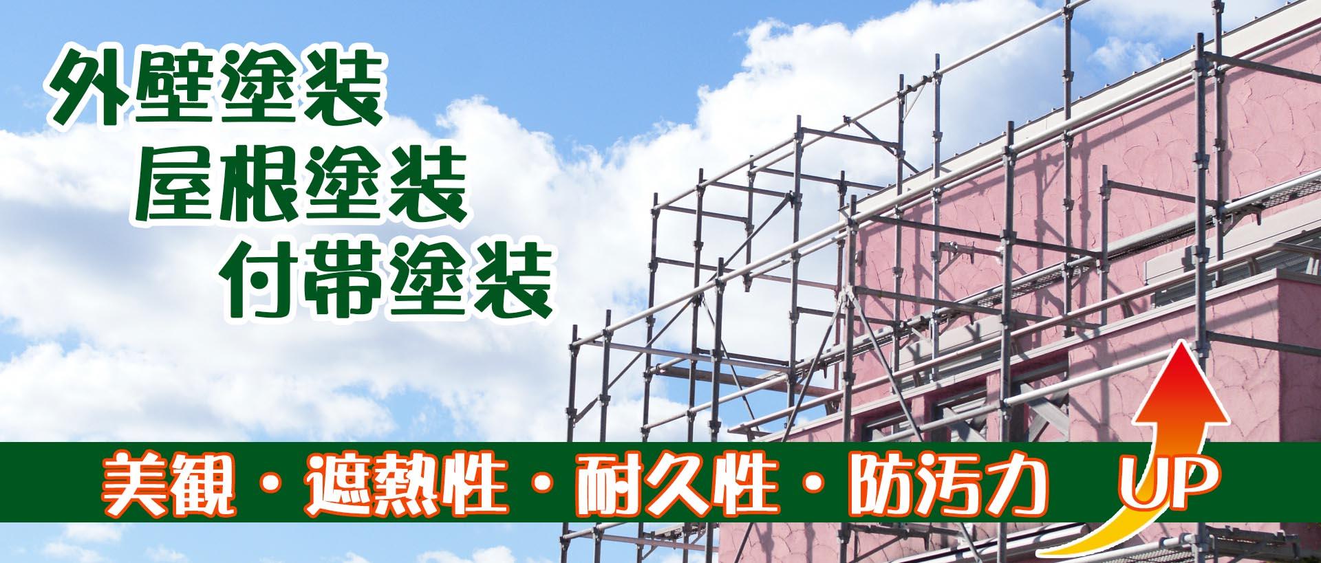 外壁塗装、屋根塗装、住宅設備付帯塗装