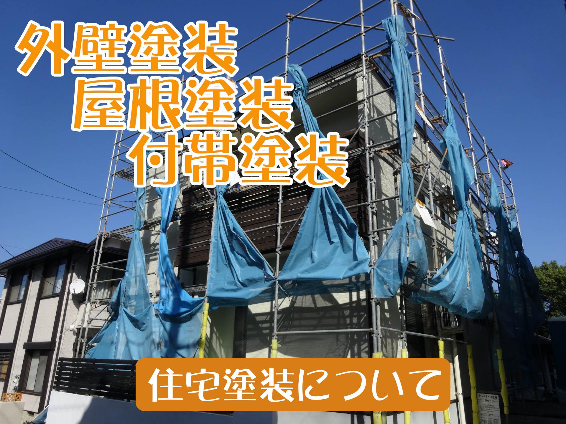 外壁塗装、屋根塗装、住宅付帯設備塗装